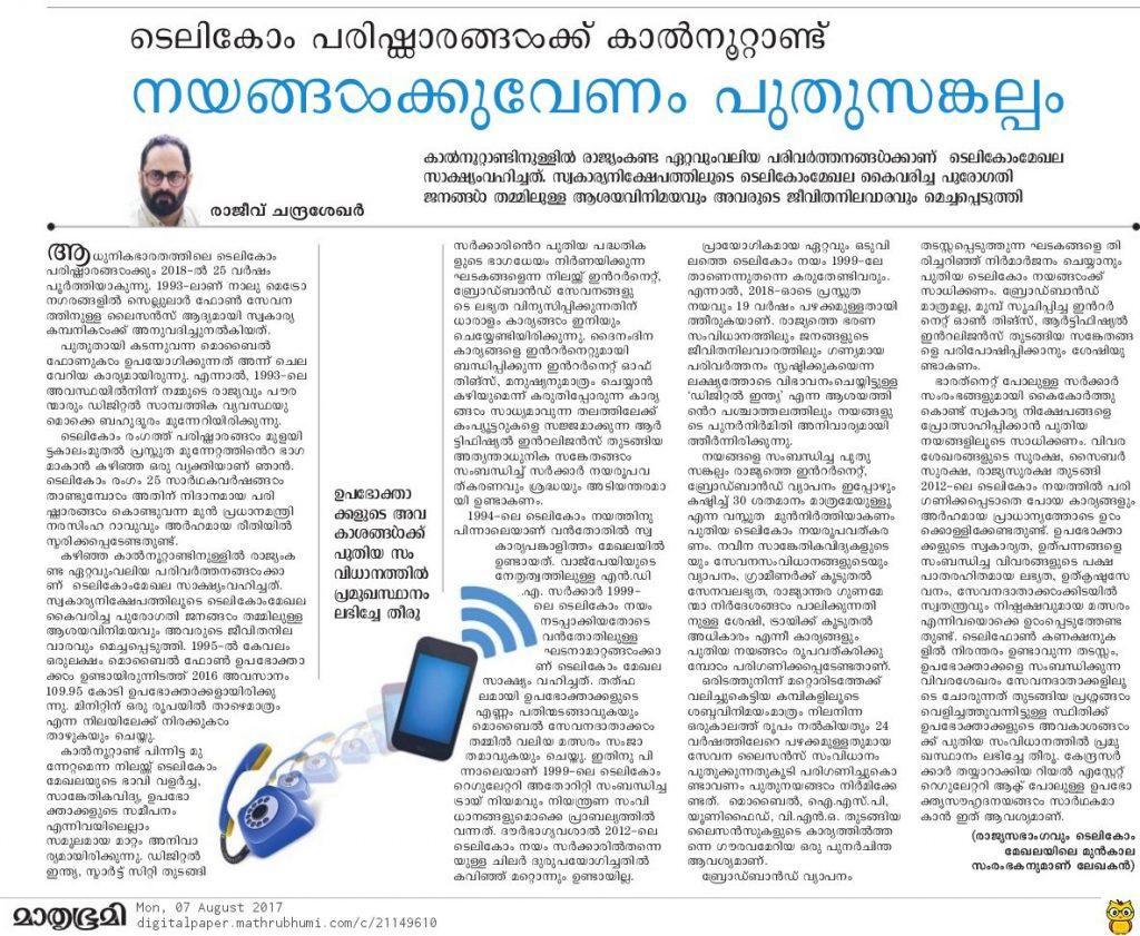 Kerala   Rajeev Chandrasekhar